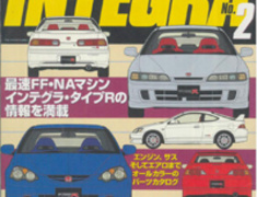 Hyper REV - HONDA Integra No 2 Vol 62