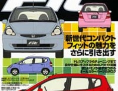 Hyper REV - Honda Fit - No 1 - Volume 80
