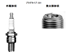 NGK - Racing Spark Plugs - R7376/R7434-8