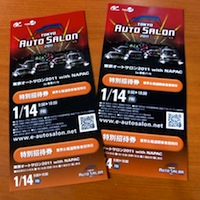 Blog - tickets-20111301-2