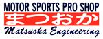 Matsuoka Engineering