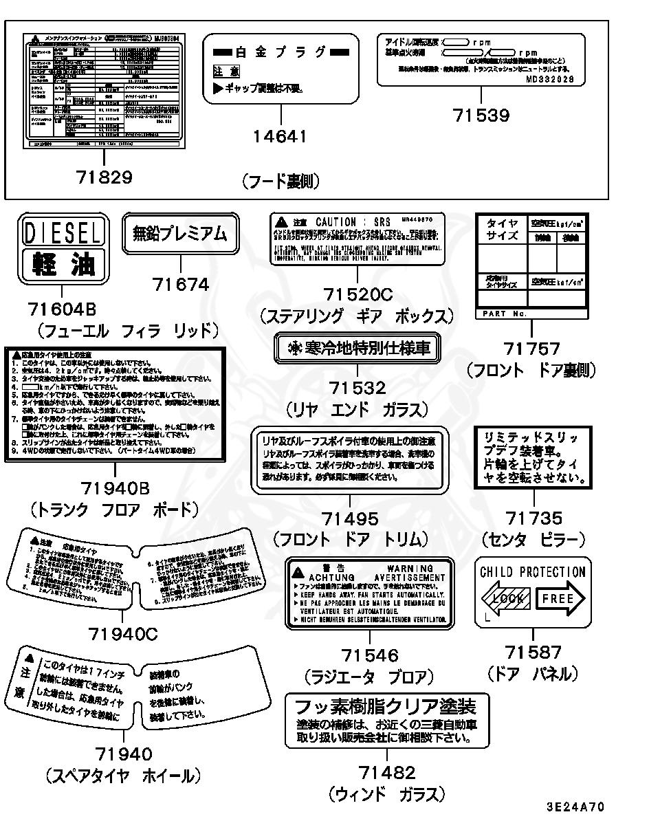 Mitsubishi - Label, Eng Idle Caution