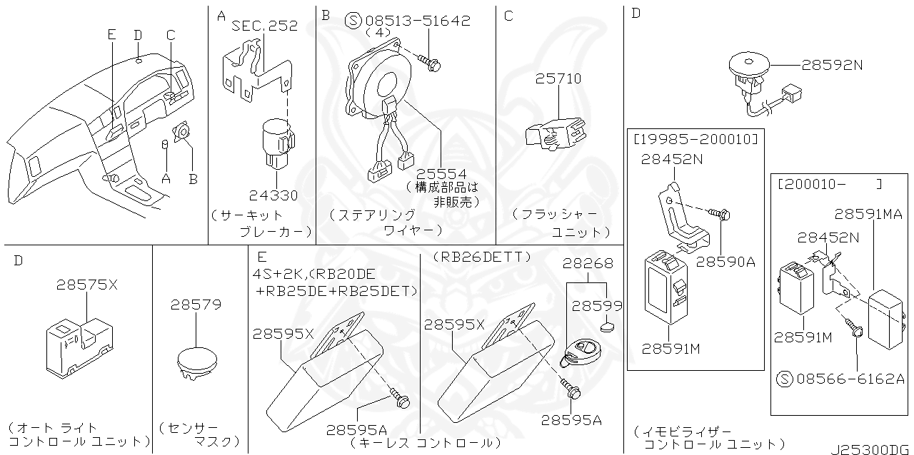 Nissan - Battery, Key