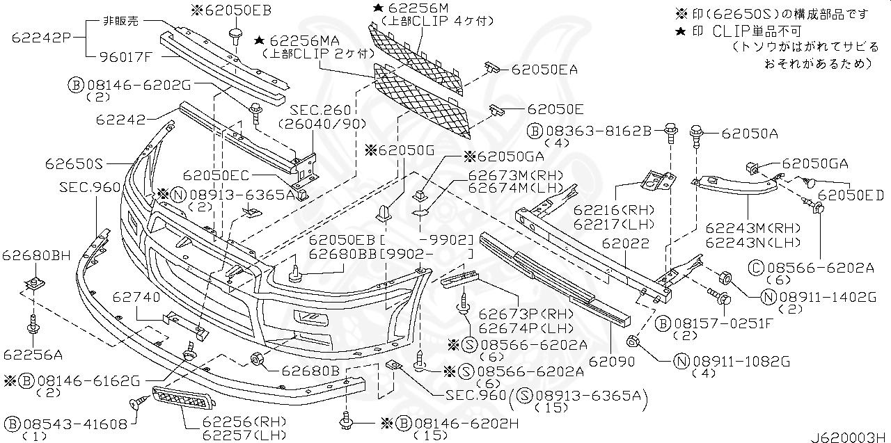 Nissan - Grommet