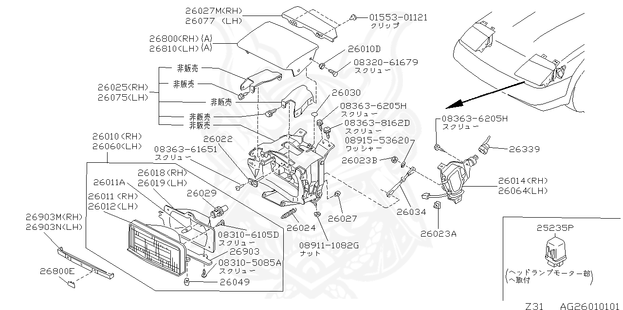 Nissan - Relay Assembly, Head Lamp