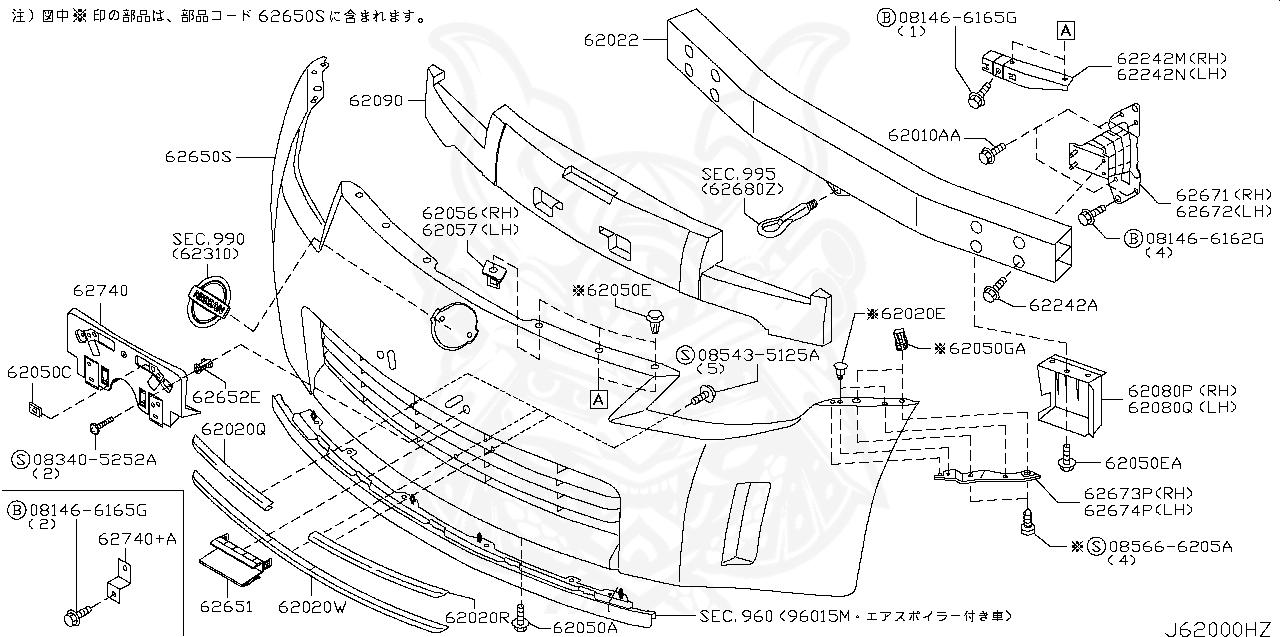 62082 Cf40a Nissan Molding Front Bumper Rh Nengun Performance