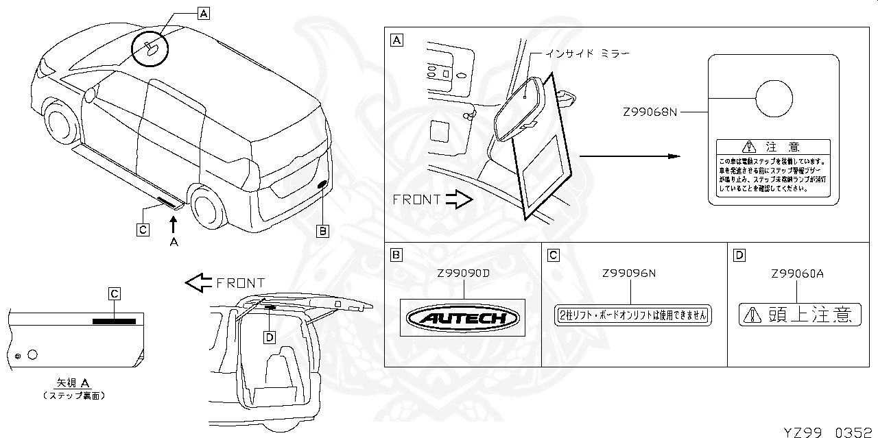 Nissan Genuine 93496-EA810 Label