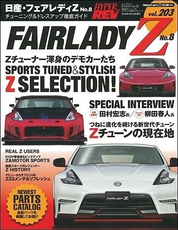 Fairlady Z No. 8 - Volume 203
