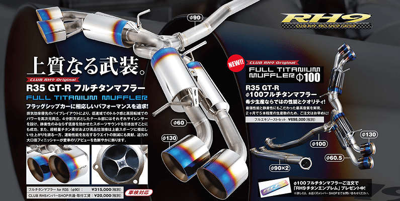 RH9 - R35 Full Titanium Muffler -100mm