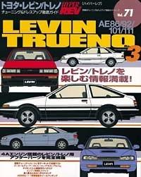 Hyper REV - TOYOTA Levin Trueno no 3 Vol 71