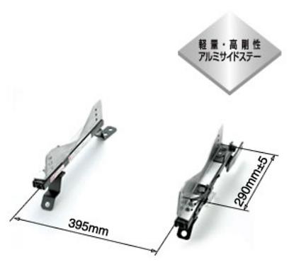 Bride Super Seat Rail IG Type