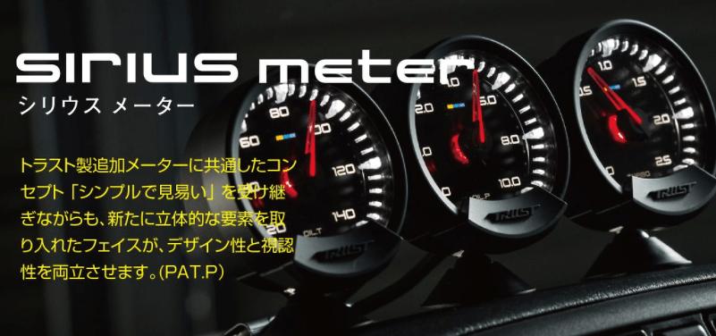 Greddy Sirius Meter