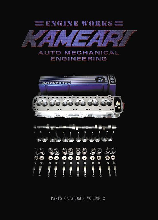Kameari Engine Works