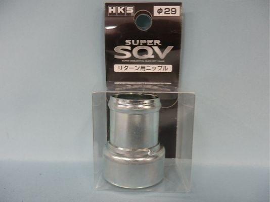 SSQV Return Nipple - 29mm - 71002-AK004