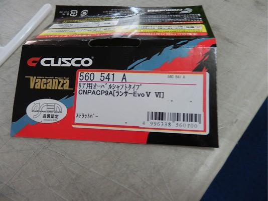 Type: Rear - 560 541 A