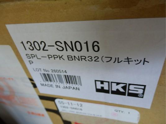 Nissan - Skyline BNR32 - Type SPL - 4x Suction, 5x IN, 2x OUT, 3x Recirculation - 1302-SN016