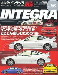 HONDA INTEGRA No4 Vol105