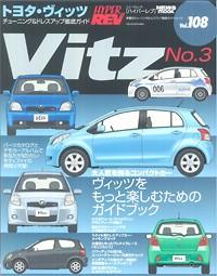 TOYOTA Vitz No3 Vol 108