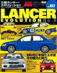 MITSUBISHI LANCER Evolution No6 Vol 103