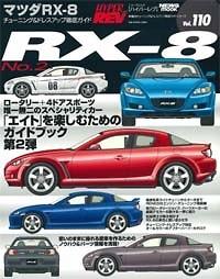 MAZDA RX-8 No2 Vol 110