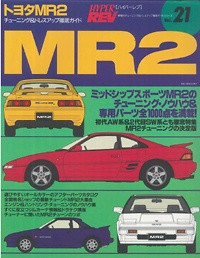 TOYOTA MR2 Vol21