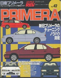 Nissan Primera Vol42 - VOl 42