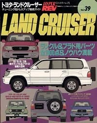 TOYOTA Land Cruiser Prado Vol 39 - VOl 39