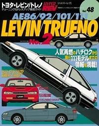 TOYOTA Levin/Torueno no2 Vol 48