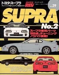 TOYOTA Supra No2 Vol 29