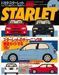 TOYOTA Starlet Vol 44 - Vol 44