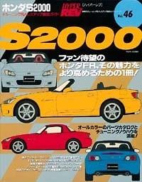 HONDA S2000 Vol 46 - Vol 46