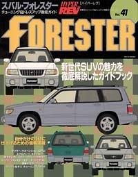 SUBARU Forester Vol 41 - Vol 41