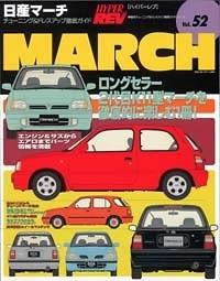 NISSAN March Vol 52 - Vol 52