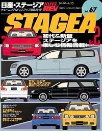 NISSAN Stagea No2 Vol 67