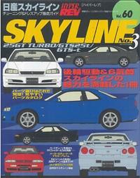 NISSAN Skyline No3 Vol 60