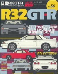 NISSAN Skyline R32 GT-R Vol 56 - Vol 56