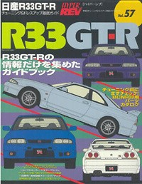 NISSAN Skyline R33 GT-R Vol 57 - Vol 57