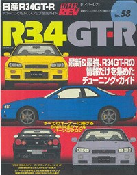NISSAN Skyline R34 GT-R Vol 58 - Vol 58