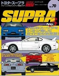 TOYOTA Supra No 3 Vol 70