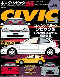 HONDA Civic No3 Vol 66