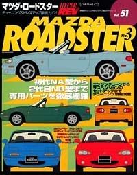Hyperrev - MAZDA Roadster no3 Vol 51