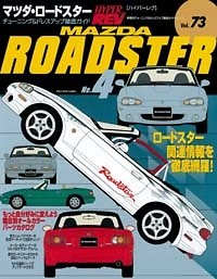 MAZDA Roadster No4 Vol 73