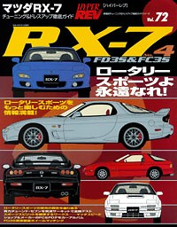 MAZDA RX-7 No4 Vol 72