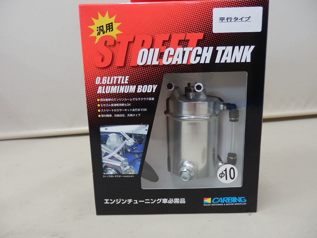 carbing oil catch tank universal nengun performance. Black Bedroom Furniture Sets. Home Design Ideas