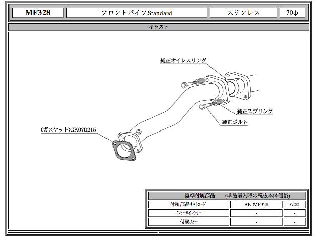 MF328 - Mitsubishi - EVO - CZ4A - 07/10~ - 70mm