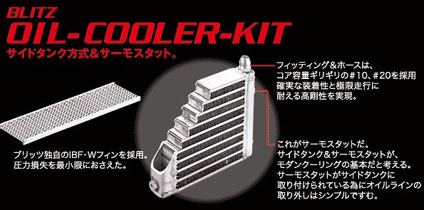 Blitz - Oil Cooler Kit