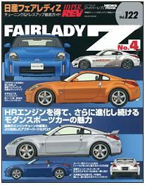 Hyper Rev - Fairlady Z - No 4