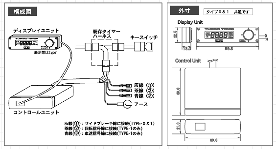 nengun 2065 00 hks turbo_timer_ _type_0 hks turbo timer type 0 nengun performance pivot turbo timer wiring diagram at bayanpartner.co
