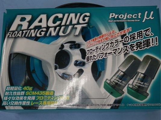 Project Mu - Racing Float Nut