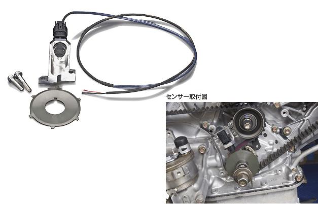 Toda - Crank Pickup Sensor Kit